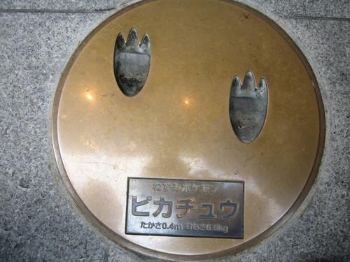 ピカチュウの足形☆